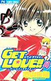 Get love!!―フィールドの王子さま (4) (少コミフラワーコミックス)