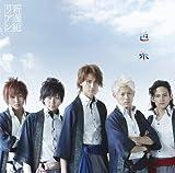 色糸(初回限定盤)(DVD付) 画像