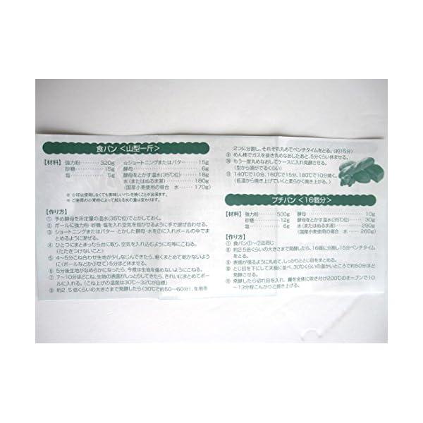 サラ秋田白神 白神こだま酵母ドライ 10g×5の紹介画像6