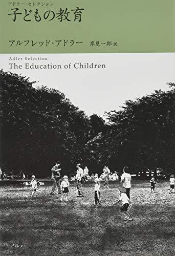 子どもの教育―アドラー・セレクション