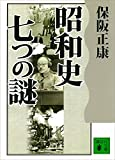 昭和史 七つの謎 (講談社文庫)