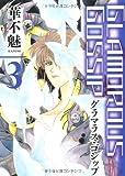 GLAMOROUS GOSSIP (グラマラス・ゴシップ) (3) (ウィングス・コミックス)