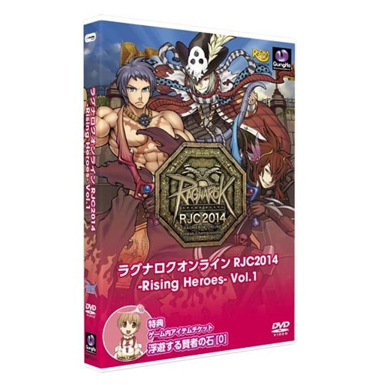 イーフロンティア ラグナロクオンライン RJC2014-Rising Heroes- Vol.1