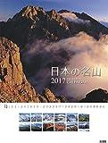 2017年カレンダー 日本の名山