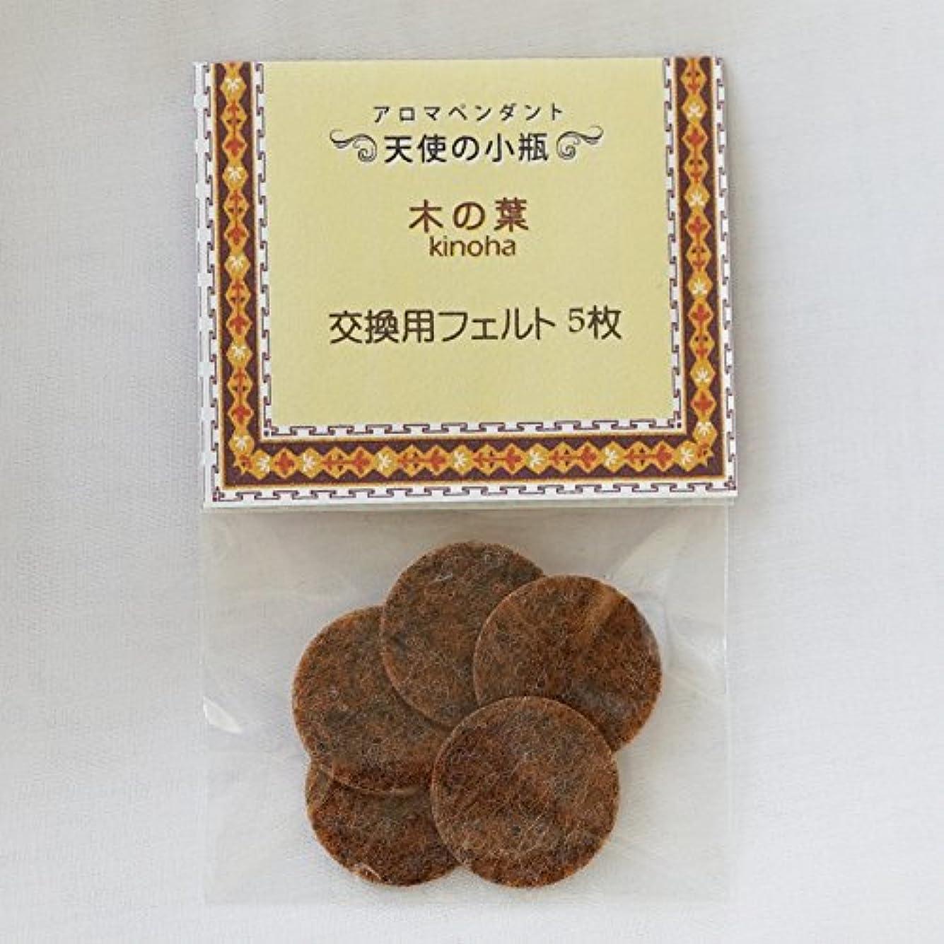 しみノートソーシャル【天使の小瓶】 木の葉(ゴールド)交換用フェルト5枚
