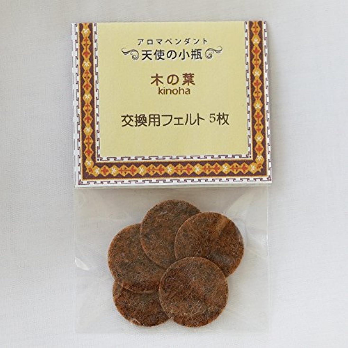 花弁剪断消化器【天使の小瓶】 木の葉(ゴールド)交換用フェルト5枚