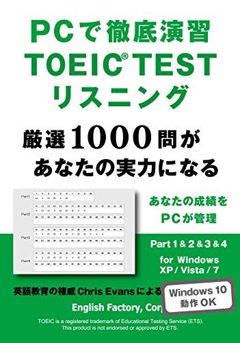 PCで徹底演習 TOEIC TEST リスニング - 厳選1000問があなたの実力になる