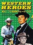 WESTERN HEROES 1 ~蘇る!TV西部劇のヒーローたち~[DVD]