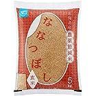 [Amazonブランド]Happy Belly 玄米 北海道産 農薬節減米 ななつぼし 5kg   令和元年産