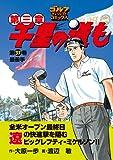 千里の道も 第三章(37) 最善手 (ゴルフダイジェストコミックス)