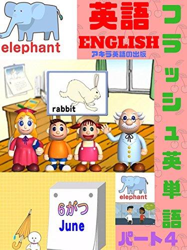 英語 フラッシュ英単語 Part 4