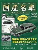 隔週刊国産名車コレクション全国版(302) 2017年 8/16 号 [雑誌]
