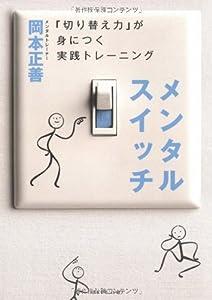 メンタルスイッチ―「切り替え力」が身につく実践トレーニング