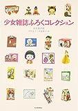 少女雑誌ふろくコレクション (らんぷの本) 画像