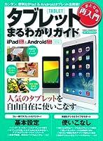 おとなの再入門 タブレットまるわかりガイド: iPad&Android対応 (Gakken Computer Mook)