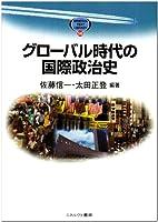 グローバル時代の国際政治史 (MINERVA TEXT LIBRARY)