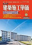 建築施工単価 2017年 04 月号 [雑誌]