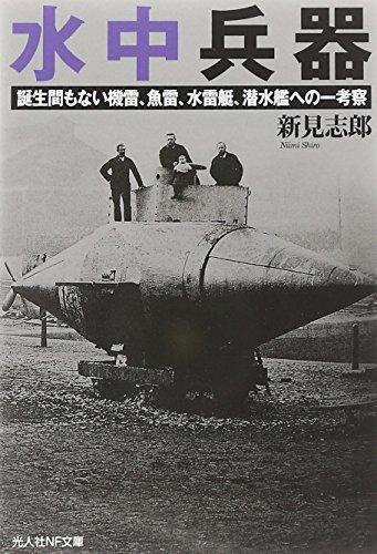 水中兵器―誕生間もない機雷、魚雷、水雷艇、潜水艦への一考察 (光人社NF文庫)