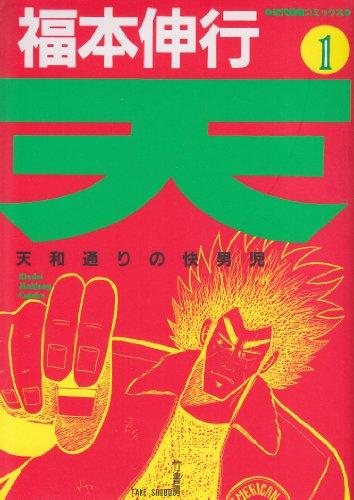 天—天和通りの快男児 (1) (近代麻雀コミックス)