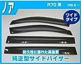 純正型 サイドバイザー ドアバイザー トヨタ ノア R70系