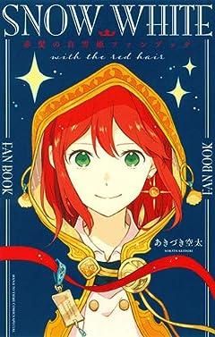 赤髪の白雪姫ファンブック (花とゆめCOMICS)