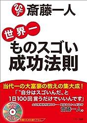 「斎藤一人 世界一ものスゴい成功法則」 (語り下ろしCDつき!)