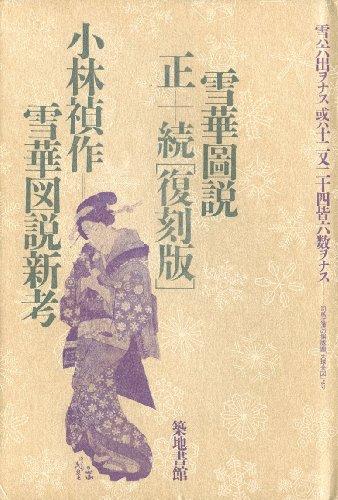 雪華図説/雪華図説新考―正・続「復刻版」