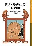 ドリトル先生の動物園 (岩波少年文庫)