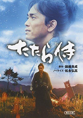 たたら侍 (朝日文庫)