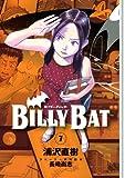 BILLY BAT(7) (モーニング KC) 画像