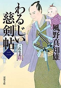 わるじい慈剣帖(二)-これなあに (双葉文庫)