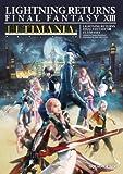 「ライトニング リターンズ ファイナルファンタジーXIII アルティマニア」の画像