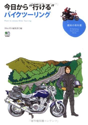 """今日から""""行ける""""バイクツーリング (趣味の教科書)"""