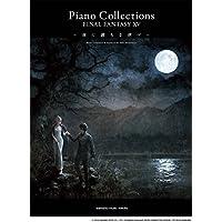ピアノソロ ピアノ・コレクションズ ファイナルファンタジーXV