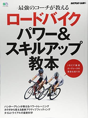 ロードバイク パワー&スキルアップ教本 (エイムック 4126 BiCYCLE CLUB別冊)