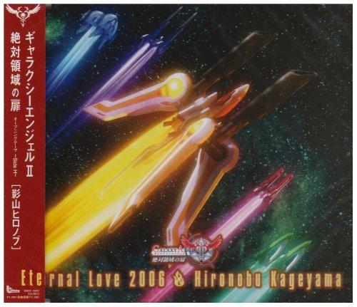 Eternal Love〈2006〉/影山ヒロ...