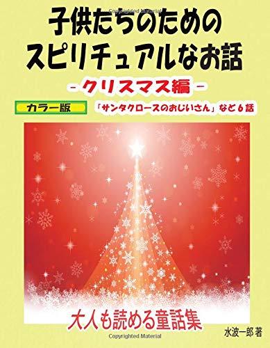 子供たちのためのスピリチュアルなお話: クリスマス編 (MyISBN - デザインエッグ社)