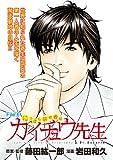 にっぽん研究者伝 カイチュウ先生 FILE:6 「カイチュウ先生」シリーズ (KCGコミックス) 画像