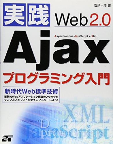 実践Web2.0 Ajaxプログラミング入門の詳細を見る