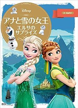[ディズニー]のディズニーゴールド絵本 アナと雪の女王 エルサのサプライズ
