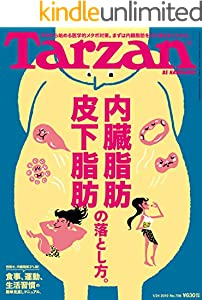 Tarzan(ターザン) 2019年1月24日号 No.756 [内臓脂肪 皮下脂肪の落とし方。] [雑誌]