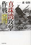 真珠湾攻撃作戦―日本は卑怯な「騙し討ち」ではなかった (光人社NF文庫)