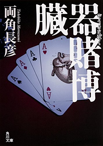 臓器賭博 (角川文庫)の詳細を見る