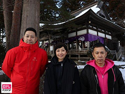「青森・大間でマグロ満喫の旅」第1話