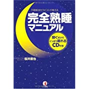 完全熟睡マニュアル―聞くだけでぐっすり眠れるCD付き―不眠解消セラピストが教える