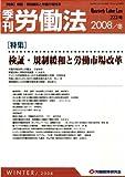 季刊 労働法 2009年 01月号 [雑誌]