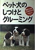 ペット犬のしつけとグルーミング―家庭でできるしつけ&手入れ法