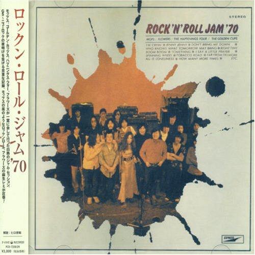 ロックン・ロール・ジャム'70