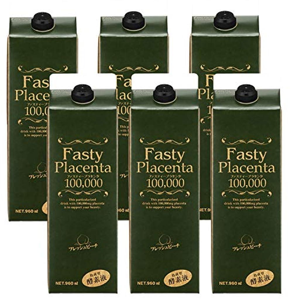 ボトルステートメント黒板ファスティープラセンタ100,000 増量パック(フレッシュピーチ味) 6本