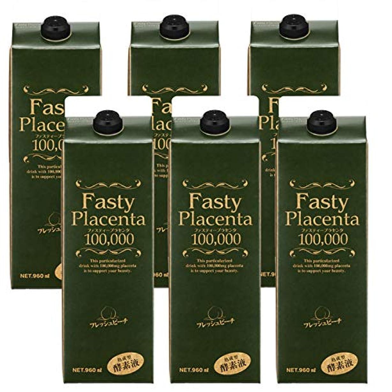 非公式定期的五ファスティープラセンタ100,000 増量パック(フレッシュピーチ味) 6本